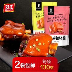 【双汇旗舰店】食想家香辣猪蹄卤味熟食肉类零食特产猪脚小吃包邮