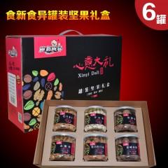 【食新食异】罐装坚果礼盒