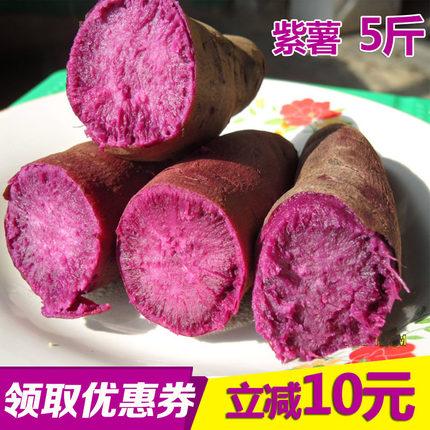 谷力士河南特产紫罗兰紫薯香薯新鲜番薯红薯地瓜5斤包邮