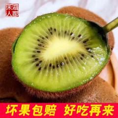 猕猴桃新鲜5斤包邮绿心大果奇异果批发当季水果正宗河南西峡野生